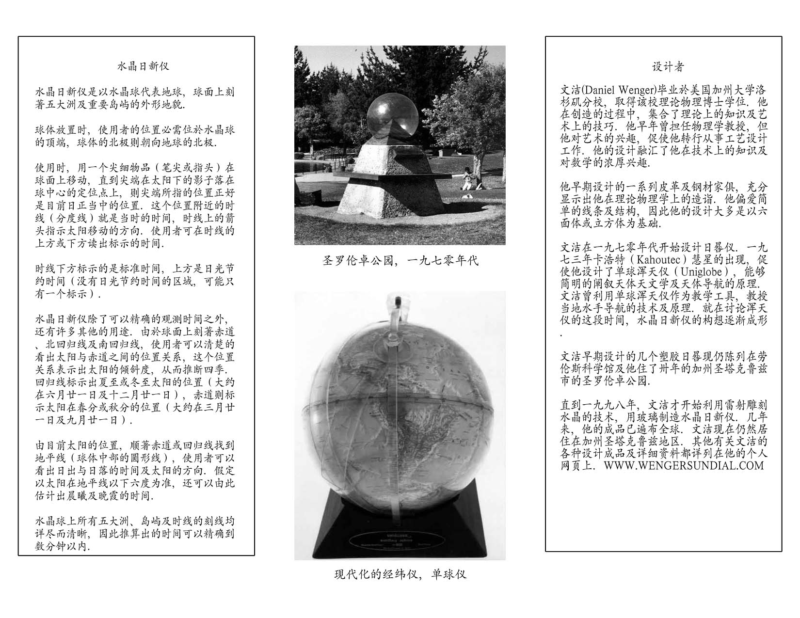 Wenger Sundial Brochure in Simplified Chinese